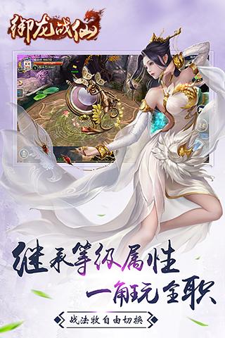 御龙战仙游戏截图2