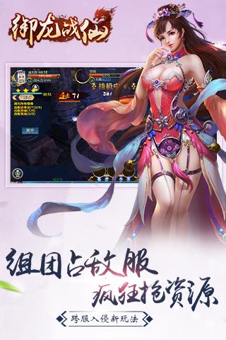 御龙战仙游戏截图3