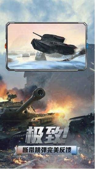 坦克世界闪击战
