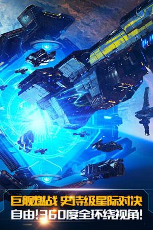 舰无虚发:暗星游戏截图3