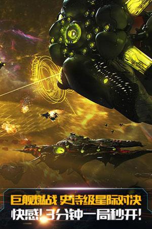 舰无虚发:暗星游戏截图5