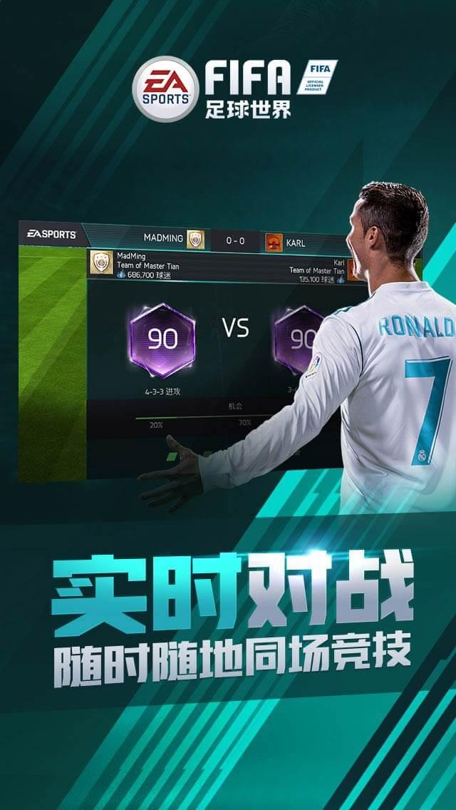 FIFA足球世界游戏截图5