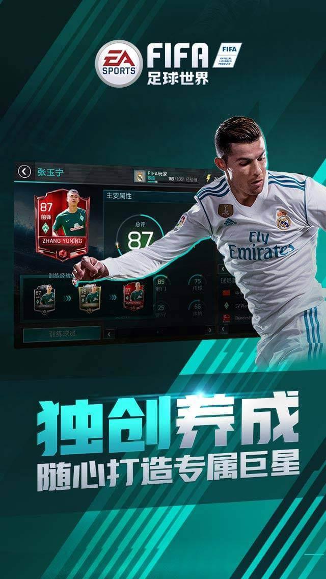 FIFA足球世界游戏截图4