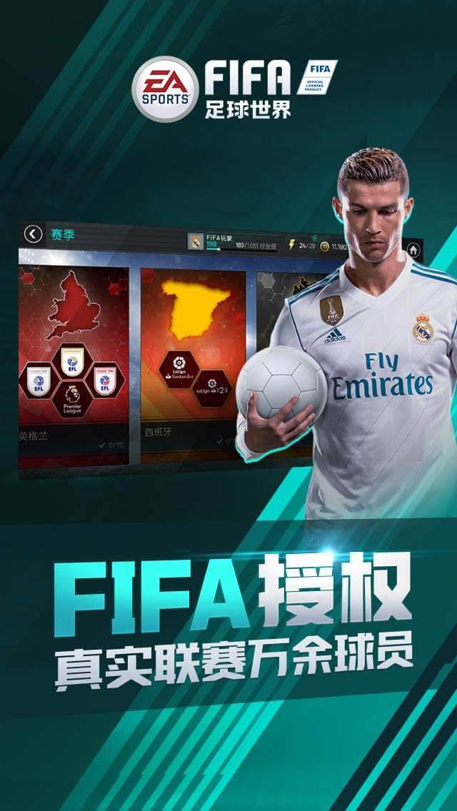 FIFA足球世界游戏截图1