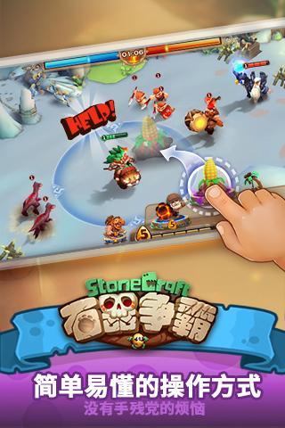 石器争霸游戏截图4
