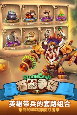 石器争霸游戏截图3