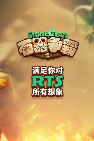 石器争霸游戏截图1