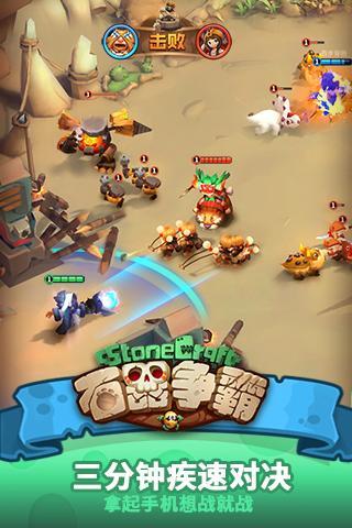 石器争霸游戏截图5
