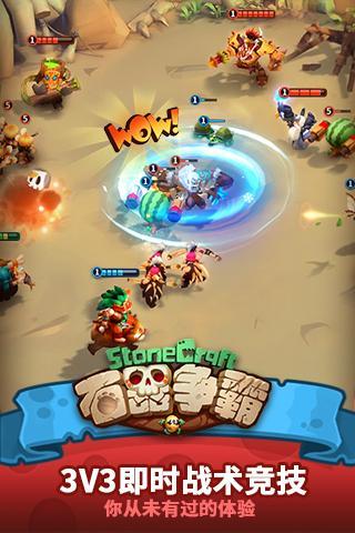 石器争霸游戏截图2