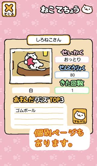猫咪后院游戏截图2