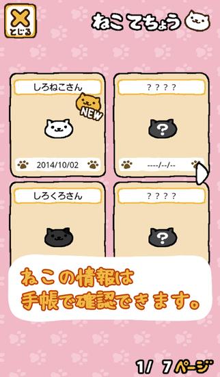 猫咪后院游戏截图1