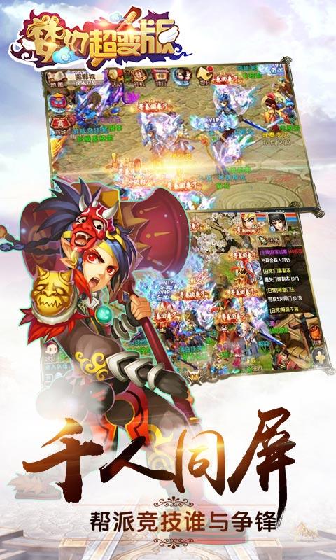 梦幻回合-爽玩版游戏截图4