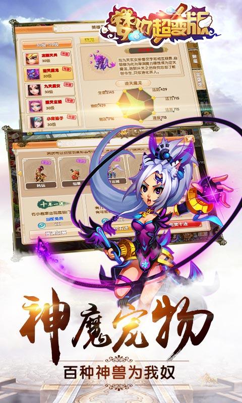 梦幻回合-爽玩版游戏截图1
