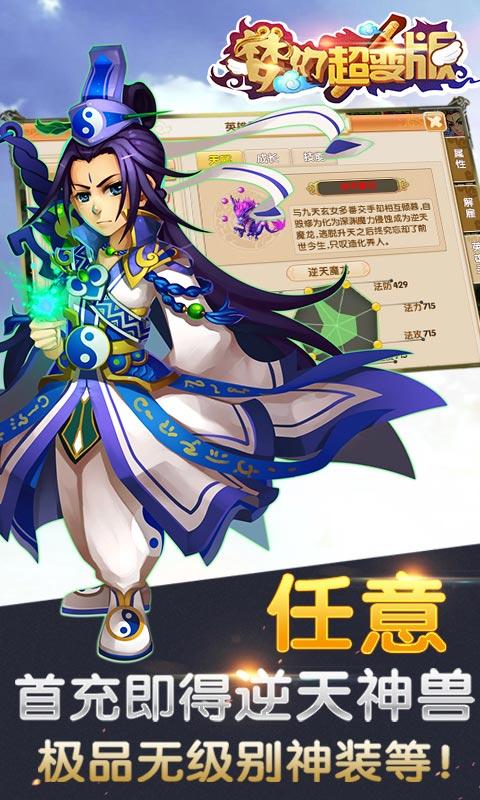 梦幻回合-爽玩版游戏截图2