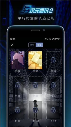 异次元通讯2游戏截图3