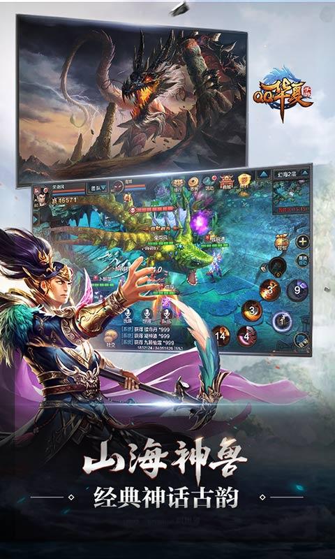 QQ华夏手游游戏截图5