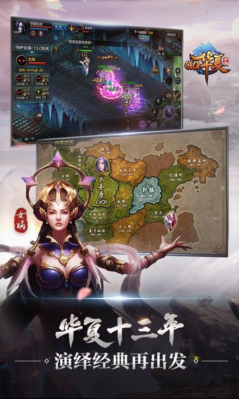 QQ华夏手游游戏截图3