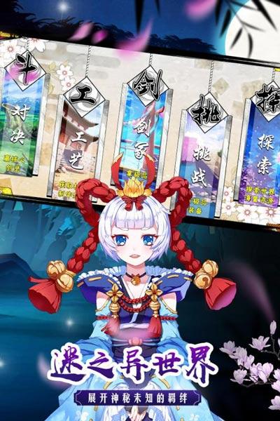 御剑物语游戏截图4