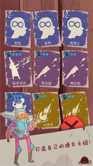 星陨传说游戏截图5