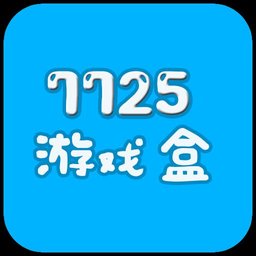 7725破解游戏盒