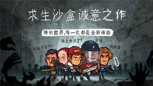 幸存者:危城游戏截图1