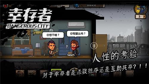 幸存者:危城游戏截图3