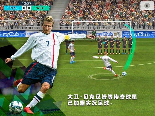 实况足球游戏截图4