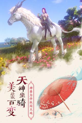 那一剑江湖游戏截图4