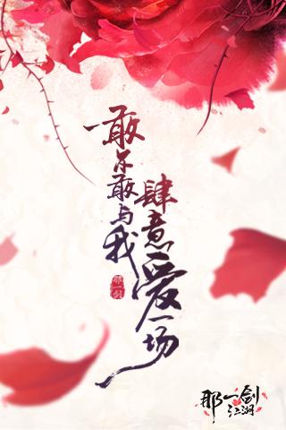 那一剑江湖游戏截图1