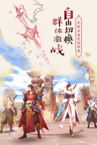 那一剑江湖游戏截图5