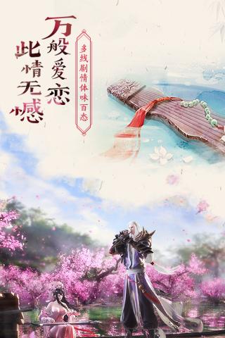 那一剑江湖游戏截图3