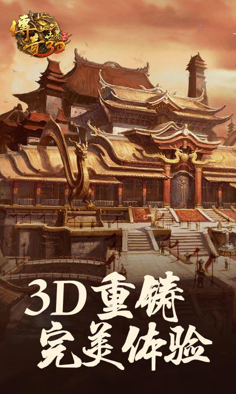 传奇世界3D游戏截图4