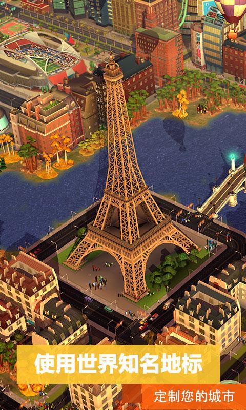 模擬城市:我是市長游戲截圖5