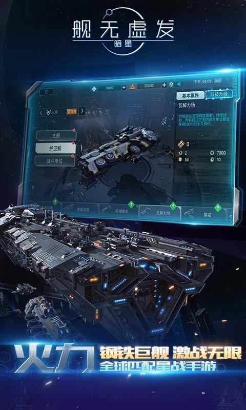 舰无虚发:暗星公测游戏截图3