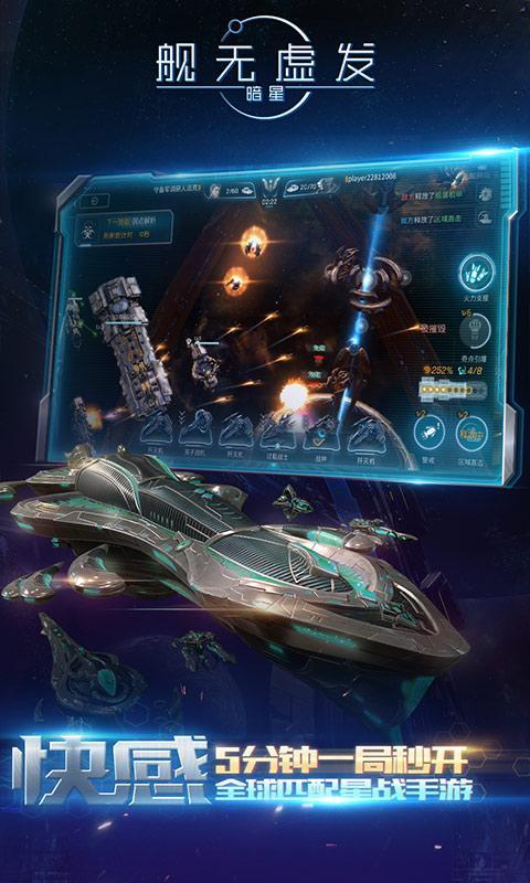 舰无虚发:暗星公测游戏截图2