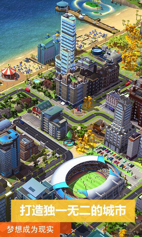 模擬城市:我是市長游戲截圖1