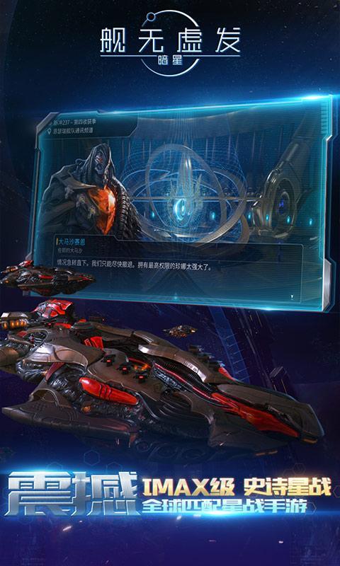 舰无虚发:暗星公测游戏截图5