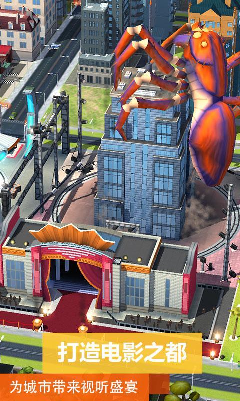 模擬城市:我是市長游戲截圖3