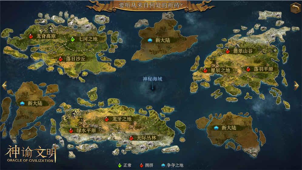 神谕文明游戏截图1