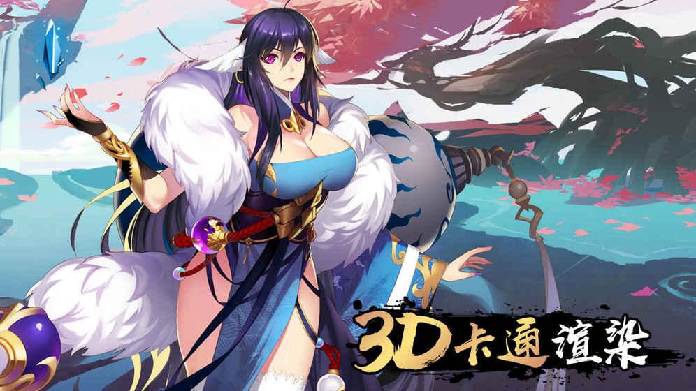狐妖小红娘游戏截图3