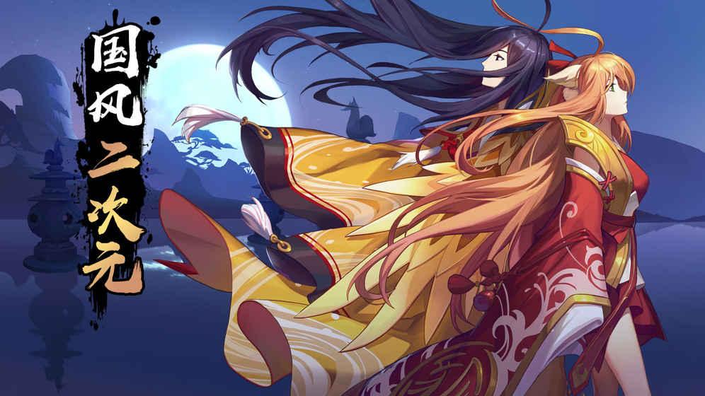 狐妖小红娘游戏截图1