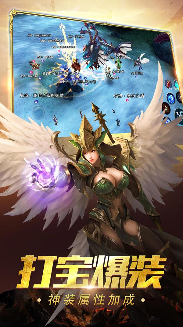奇迹:最强者游戏截图4
