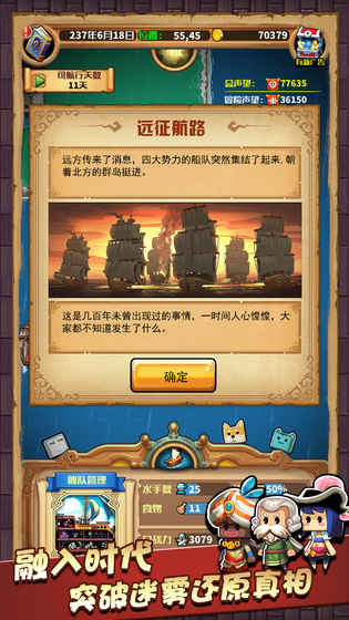 小小航海士游戏截图4