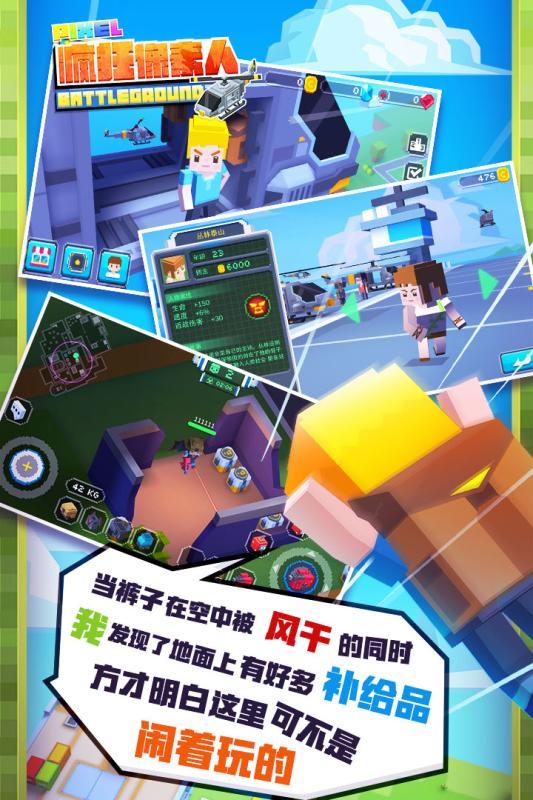 疯狂像素人游戏截图3