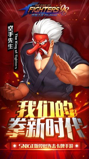 拳皇98终极之战OL游戏截图1