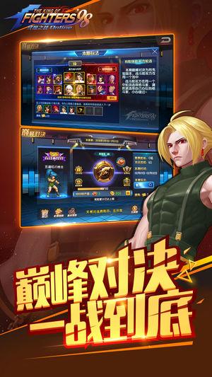 拳皇98终极之战OL游戏截图3