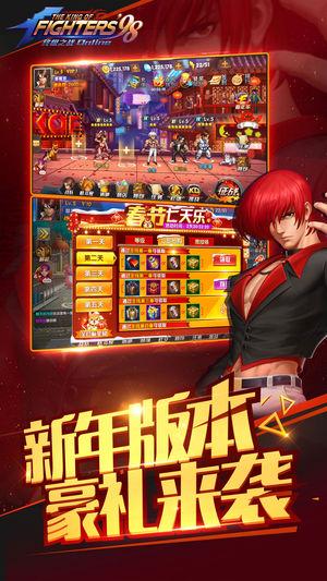 拳皇98终极之战OL游戏截图4