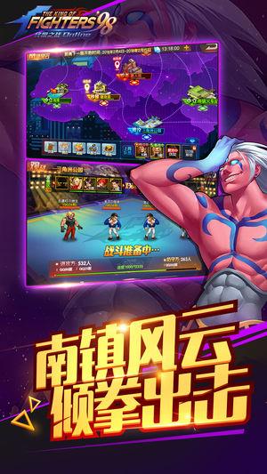 拳皇98终极之战OL游戏截图5