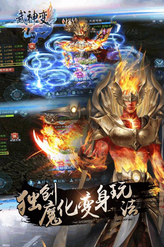 武神变游戏截图1