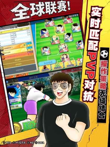 队长小翼:最强十一人游戏截图5